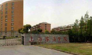 上海东海学院的灵异事件