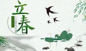 二十四节气之立春及民间谚语