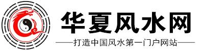 中华风水网