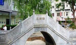 北京北新桥的海眼