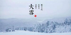 二十四节气之大雪