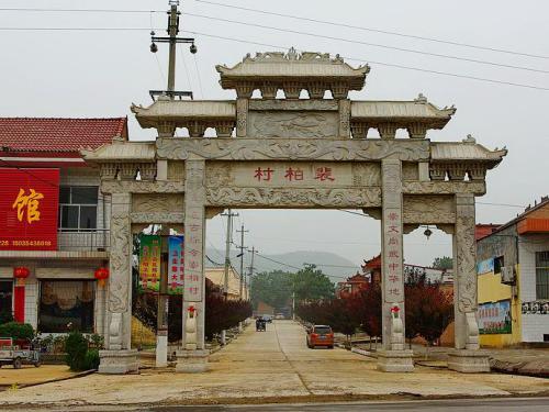 中国宰相村