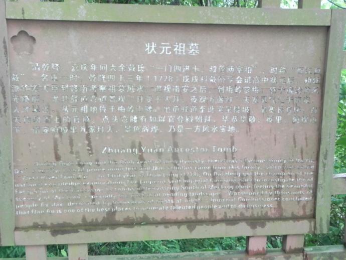 大余梅岭戴状元祖坟