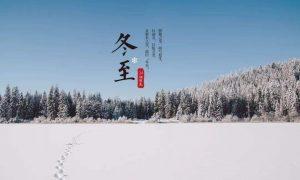 二十四节气之冬至