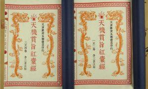 李三素名著《红囊经》