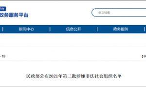 中华国际风水协会等11个涉嫌非法社会组织被民政部曝光